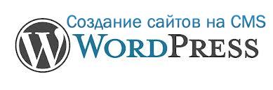 Создание сайтов на WordPress