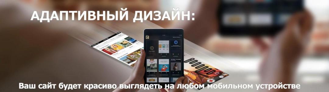 АДАПТИВНЫЙ ДИЗАЙН: Ваш сайт будет красиво выглядеть на любом мобильном устройстве