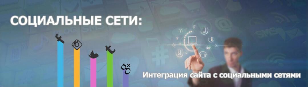 СОЦИАЛЬНЫЕ СЕТИ: Интеграция сайта с социальными сетями: группы, кнопки, комментарии