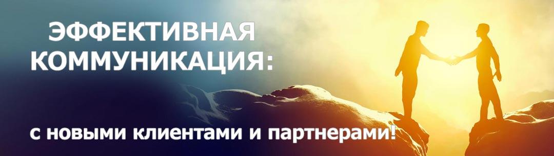 ЭФФЕКТИВНАЯ КОММУНИКАЦИЯ: с новыми клиентами и партнерами!