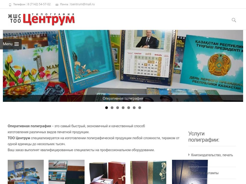Сайт типографии Центрум