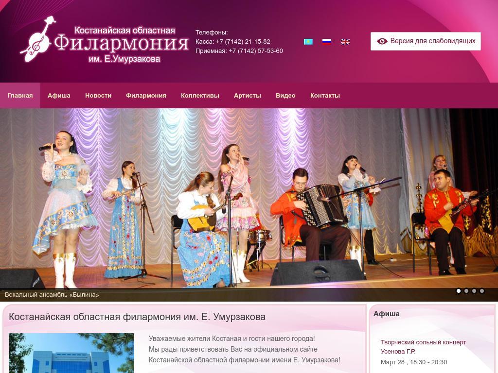 Костанайская областная филармония им. Е. Умурзакова