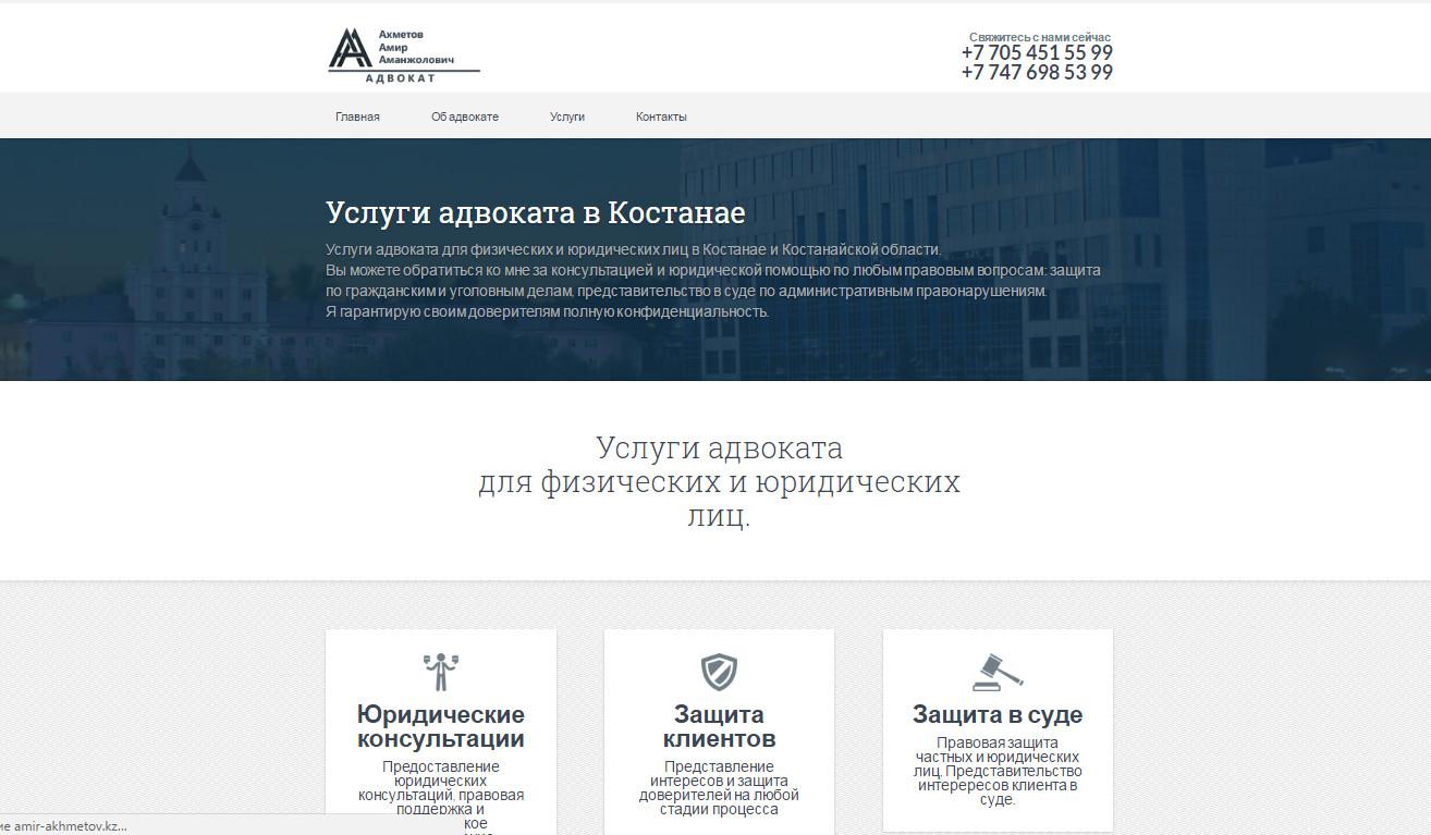 Сайт адвоката Ахметова